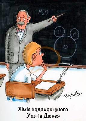 Комикс:Химия вдохновляет юного Уолта Диснея