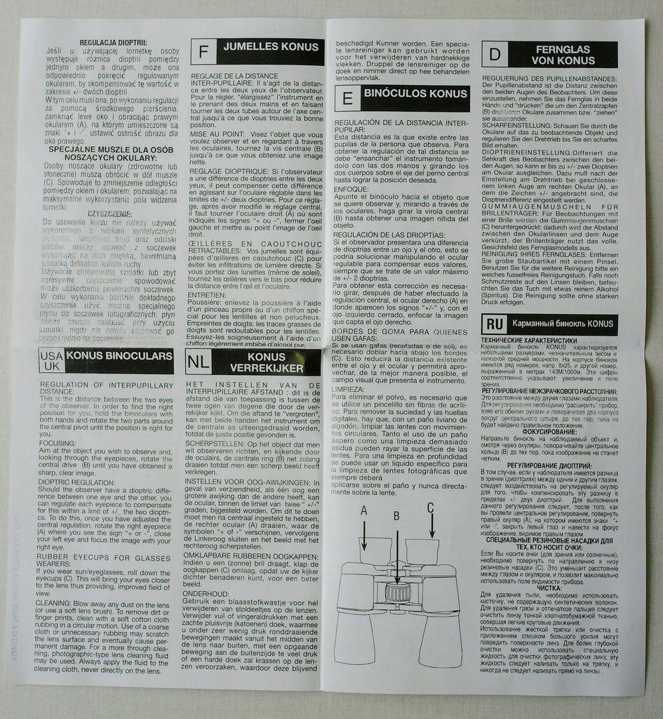 Руководство пользователя бинокля Konus Giant 15х70
