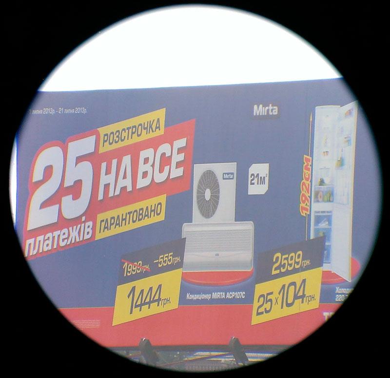 Рекламный щит при 20-кратном увеличении подзорной трубой Konus Konuspot-70
