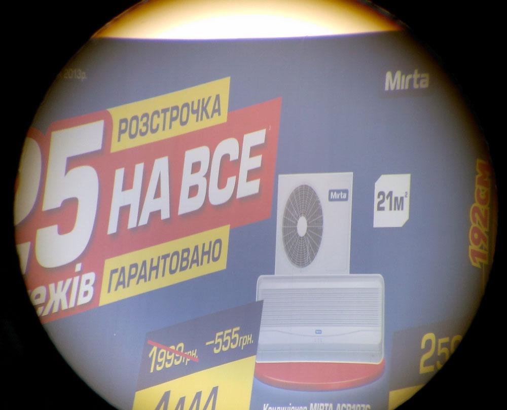 Рекламный щит при 40-кратном увеличении зрительной трубой Konus Konuspot-70