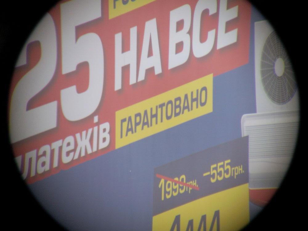 Рекламный щит при 60-кратном увеличении зрительной трубой Konus Konuspot-70