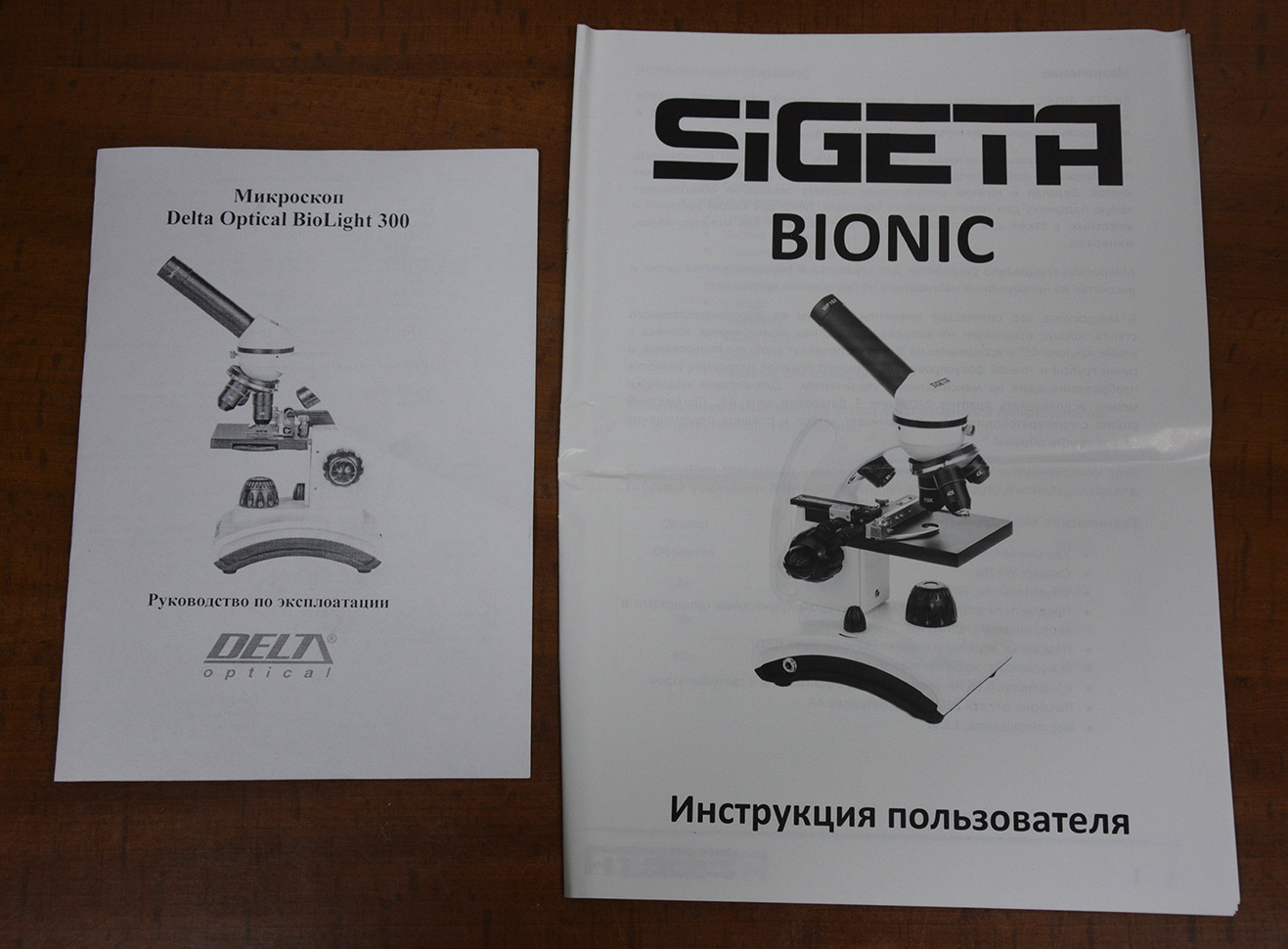 Инструкции к микроскопам Delta Optical Biolight 300 и SIGETA Bionic 64x-640x: титульная страница