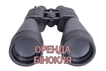 Услуга Аренда Биноклей помогает клиентам магазина OZ.ua выбирать лучшее