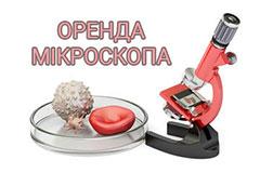 Микроскоп в аренду