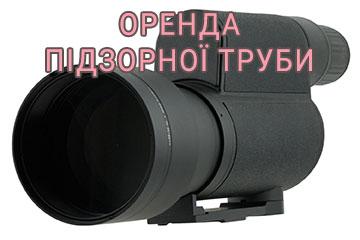 Аренда недорогой или профессиональной подзорной трубы от магазина OZ.ua
