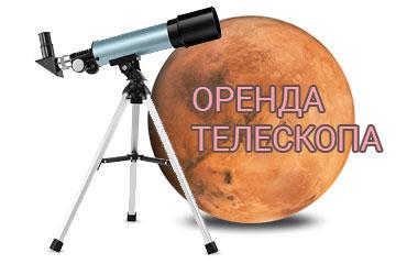 Для всех, кому нужна аренда телескопа, услугa Телескопы Напрокат от магазина OZ.ua