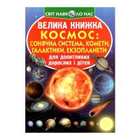 Книга Космос: Солнечная система, кометы, галактики, экзопланеты