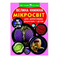 Книга Микромир (укр)