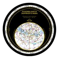 Подвижная карта звездного неба (укр)