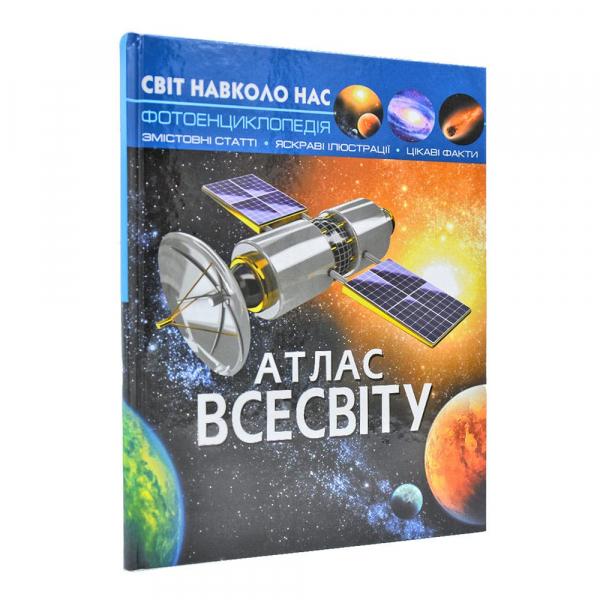купить   Книга Атлас вселенной. Фотоэнциклопедия (укр)