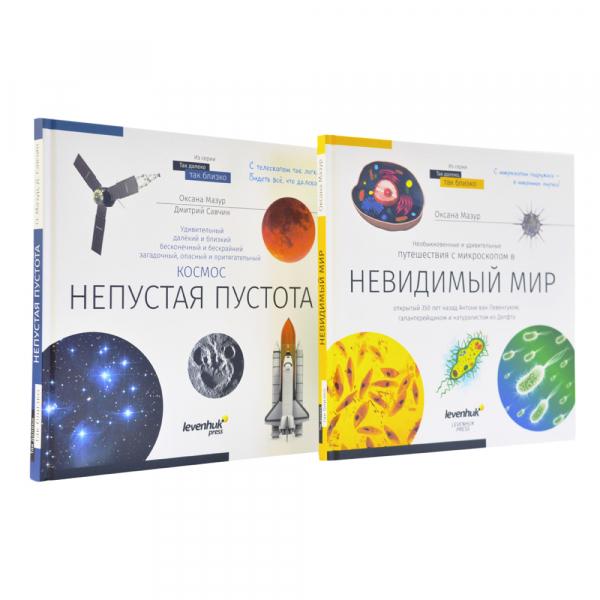 """купить  LEVENHUK Книга знаний в 2 томах &quotКосмос. Микромир"""""""